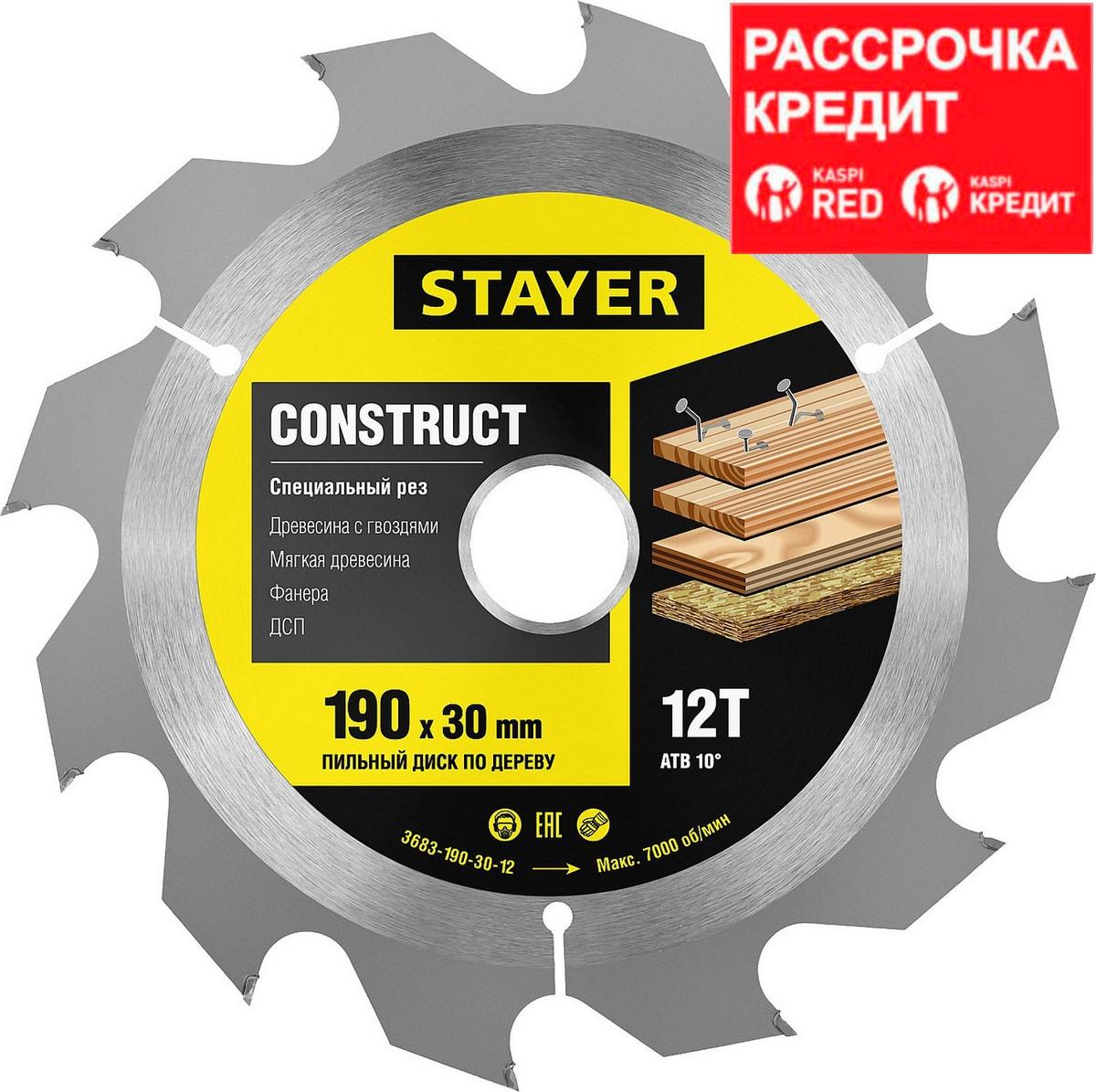STAYER Construct 190 x 30мм 12Т, диск пильный по дереву, технический рез с гвоздями (3683-190-30-12)