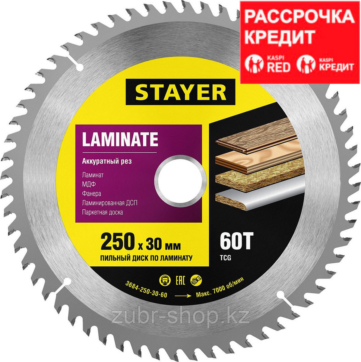 """Пильный диск STAYER """"MASTER"""" для ламината, 250x30, 60Т, ( 3684-250-30-60 )"""
