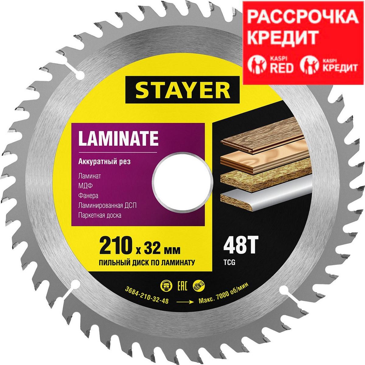 """Пильный диск STAYER """"MASTER"""" для ламината, 210x32, 48Т, ( 3684-210-32-48 )"""