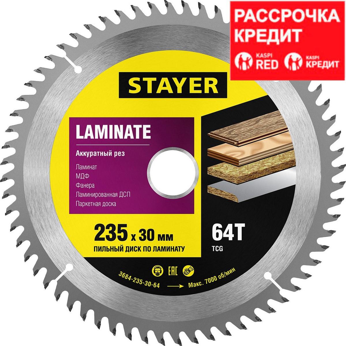 STAYER Laminate 235 x 30мм 64Т, диск пильный по ламинату, аккуратный рез (3684-235-30-64)