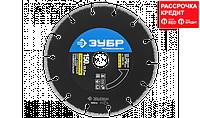 ПРО-910 СУПЕР универсал 150 мм, диск алмазный отрезной универсальный, ЗУБР Профессионал (36660-150)