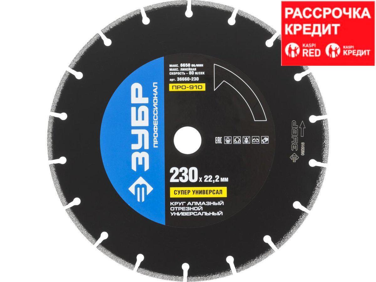 Алмазный диск отрезной ЗУБР 36660-230, ПРОФЕССИОНАЛ, сегментный универсальный 230 х 22,2 мм на вакуумной пайке