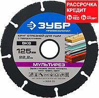 ЗУБР Мультирез 125х22,2 мм, диск отрезной по дереву для УШМ(с твердосплавным зерном) (36859-125)