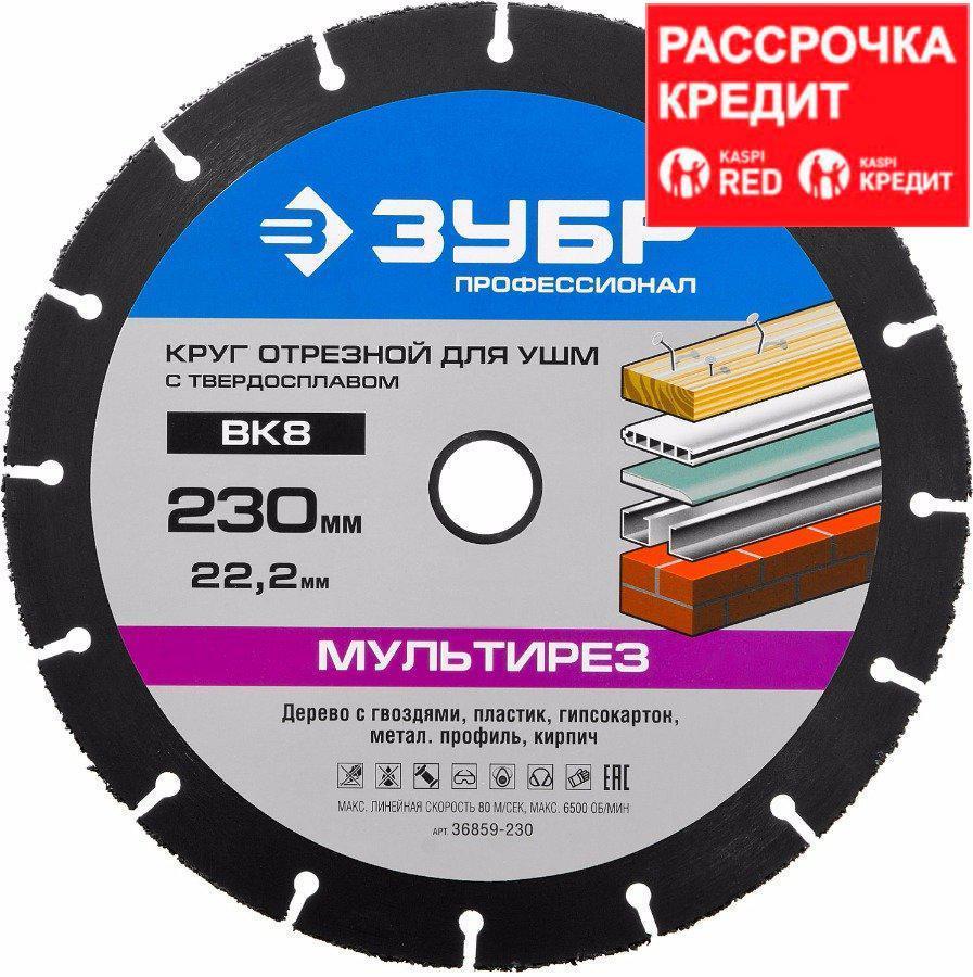 ЗУБР Мультирез 230х22,2 мм, диск отрезной по дереву для УШМ(с твердосплавным зерном) (36859-230)