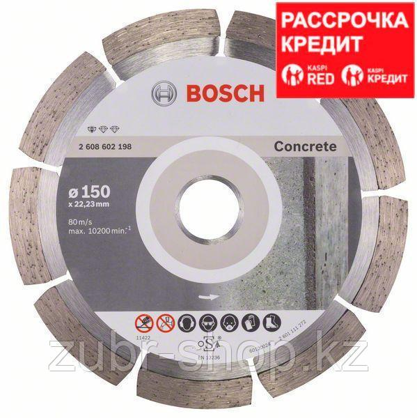 Алмазный отрезной круг по бетону Bosch Standard for Concrete 150x22.23x2x10 мм