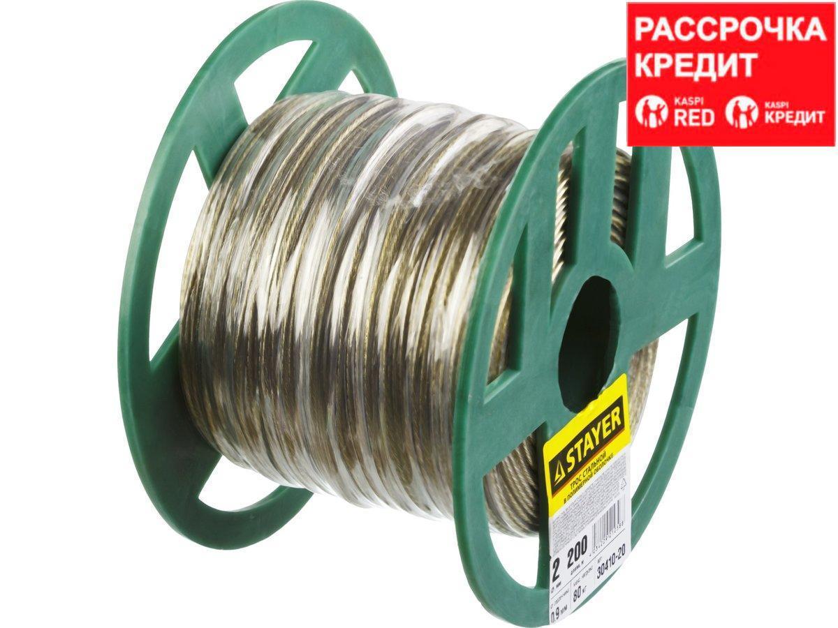 Трос стальной в полимерной оболочке, d=2,0 мм, L=200 м, STAYER (30410-20)