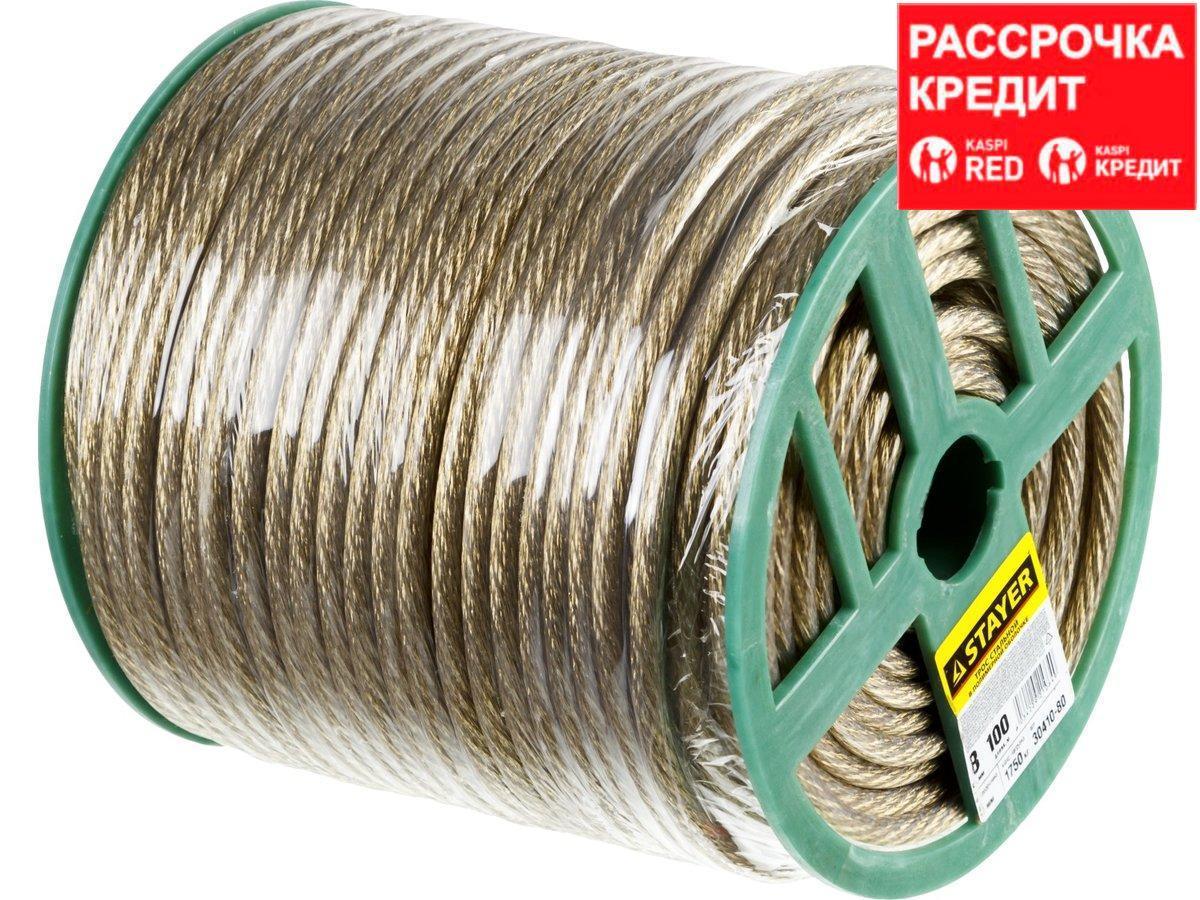 Трос стальной в полимерной оболочке, d=8,0 мм, L=100 м, STAYER (30410-80)