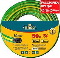 """RACO CLASSIC 3/4"""", 50 м, 20 атм, трёхслойный поливочный шланг, армированный (40306-3/4-50_z01)"""
