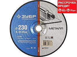 Круг шлифовальный по металлу ЗУБР 36204-230-6.0_z02, ПРОФЕССИОНАЛ, для УШМ, 230 х 6 х 22,23мм