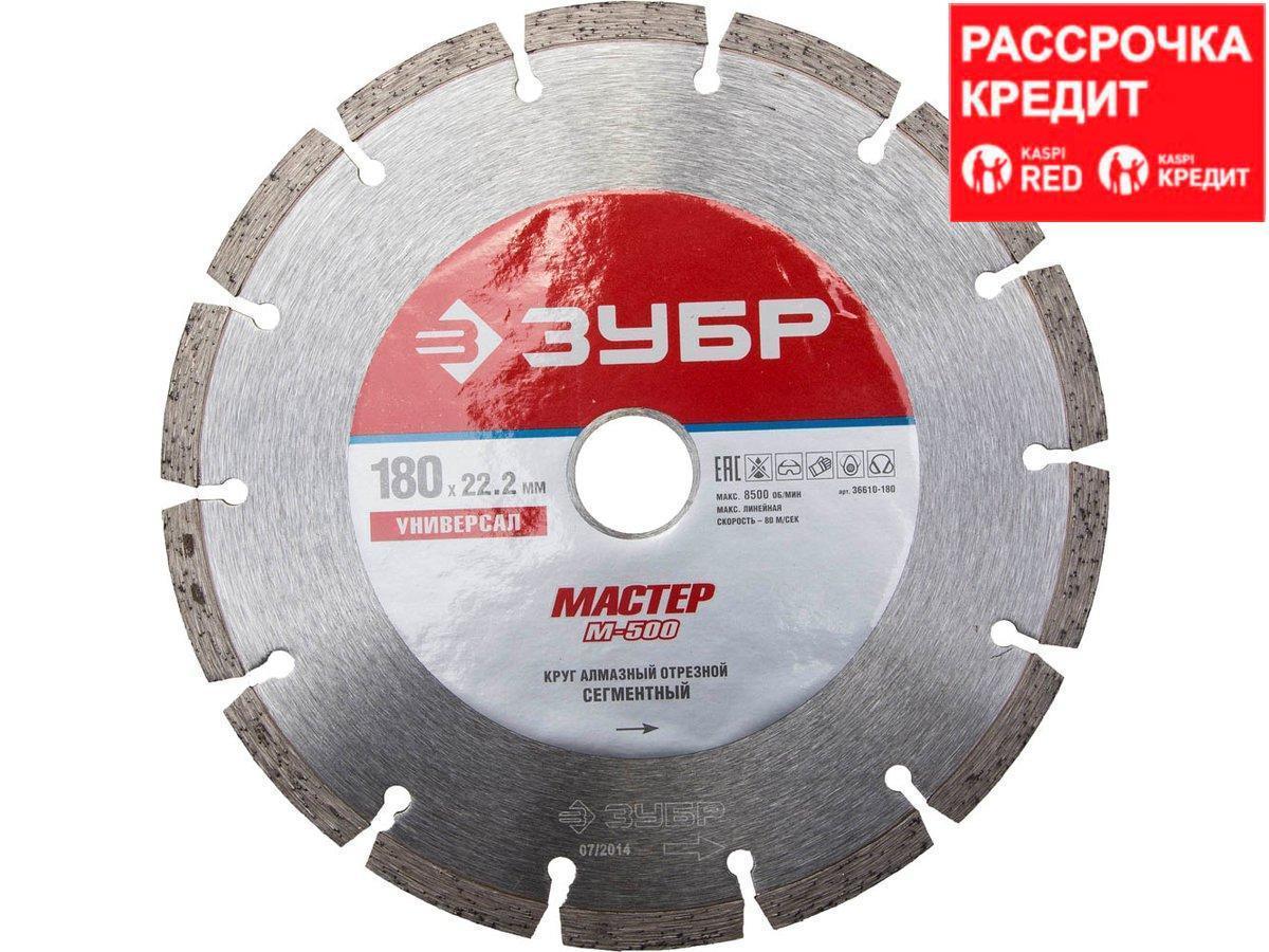 Алмазный диск отрезной ЗУБР 36610-180, МАСТЕР, сегментный, сухая резка, 22,2 х 180 мм