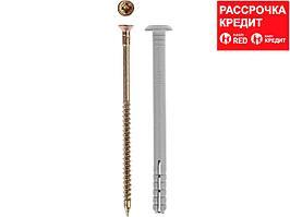 Дюбель-гвоздь полипропиленовый, грибовидный бортик, 6 x 40 мм, 100 шт, ЗУБР (4-301355-06-040)