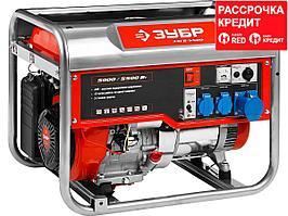 Бензиновый генератор, 5500 Вт, ЗУБР (ЗЭСБ-5500)