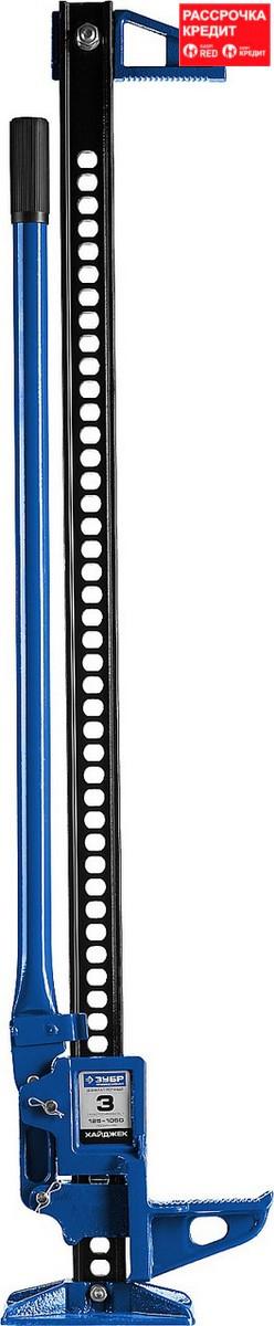 ЗУБР Хай-джек 3т, 125-1020мм домкрат реечный механический, Профессионал (43045-3-110_z01)