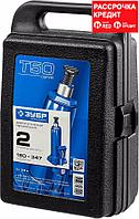 ЗУБР 2т, 180-347мм домкрат бутылочный гидравлический в кейсе, Профессионал (43060-2-K_z01), фото 1