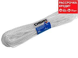Шнур вязаный полипропиленовый СИБИН с сердечником, белый, длина 20 метров, диаметр 3 мм (50253)