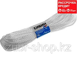 Шнур вязаный полипропиленовый СИБИН с сердечником, белый, длина 20 метров, диаметр 4 мм (50254)