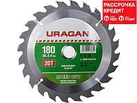 URAGAN Speed cut 180х20мм 20Т, диск пильный по дереву (36800-180-20-20)