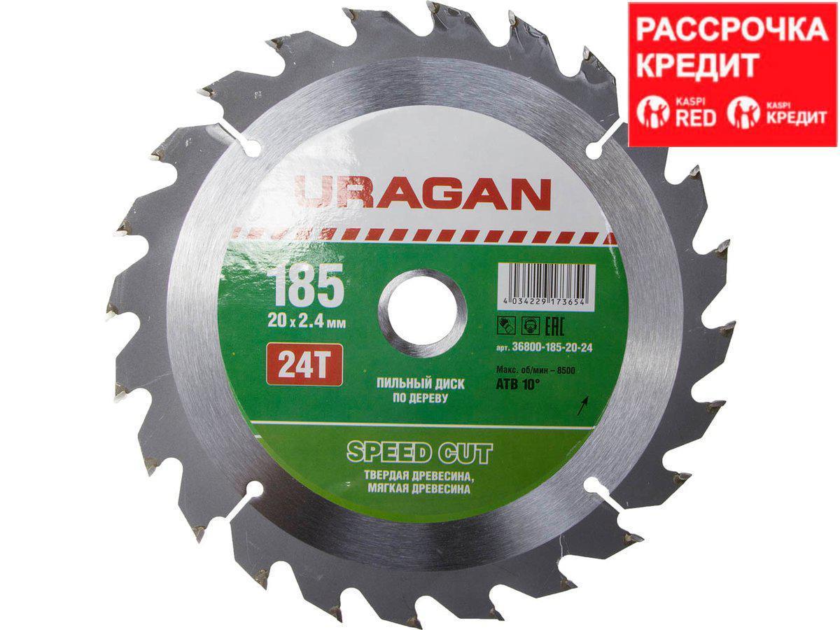 Пильный диск по дереву URAGAN 36800-185-20-24, Быстрый рез, 185 x 20 мм, 24Т