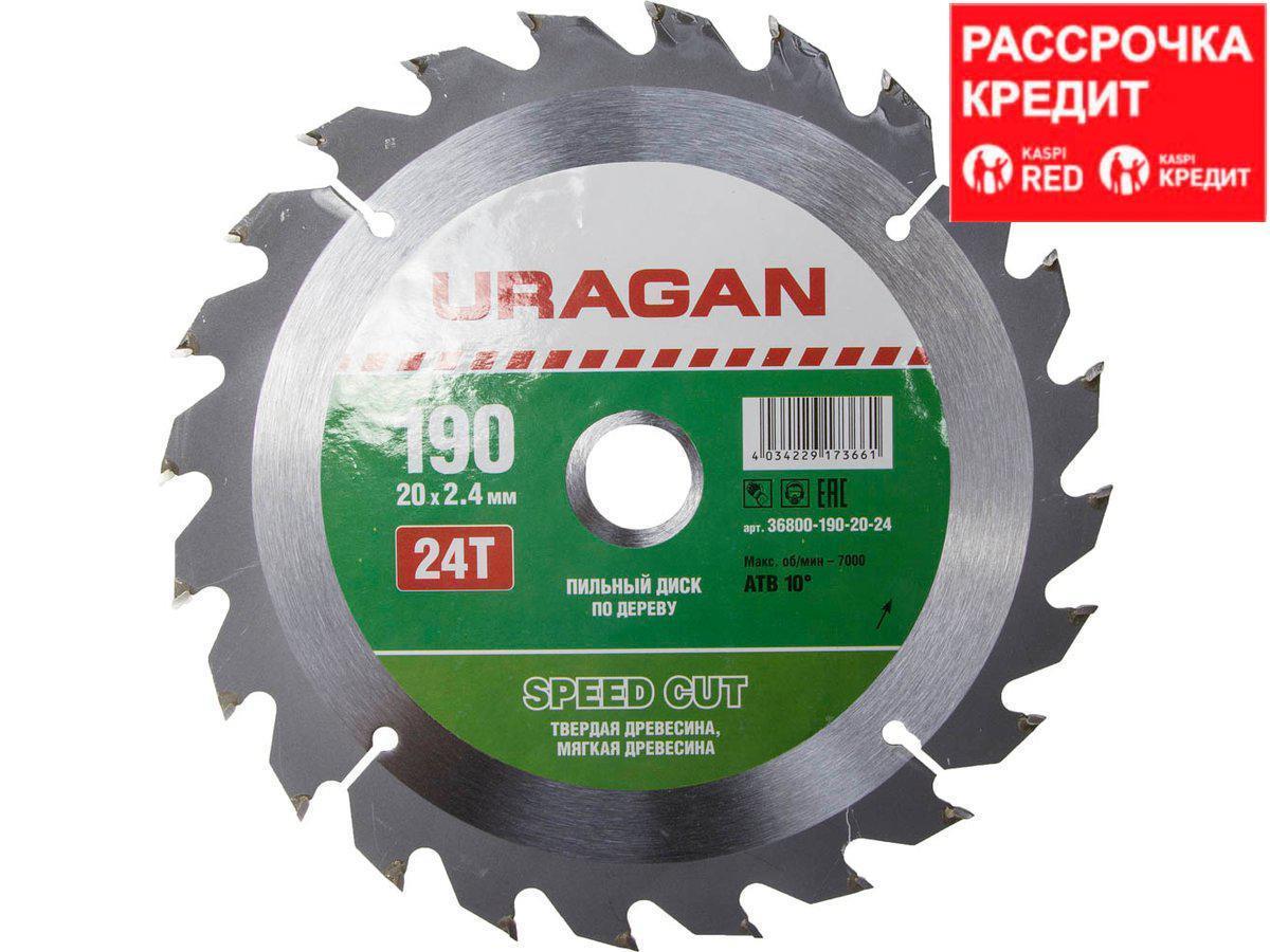 URAGAN Speed cut 190х20мм 24Т, диск пильный по дереву (36800-190-20-24)