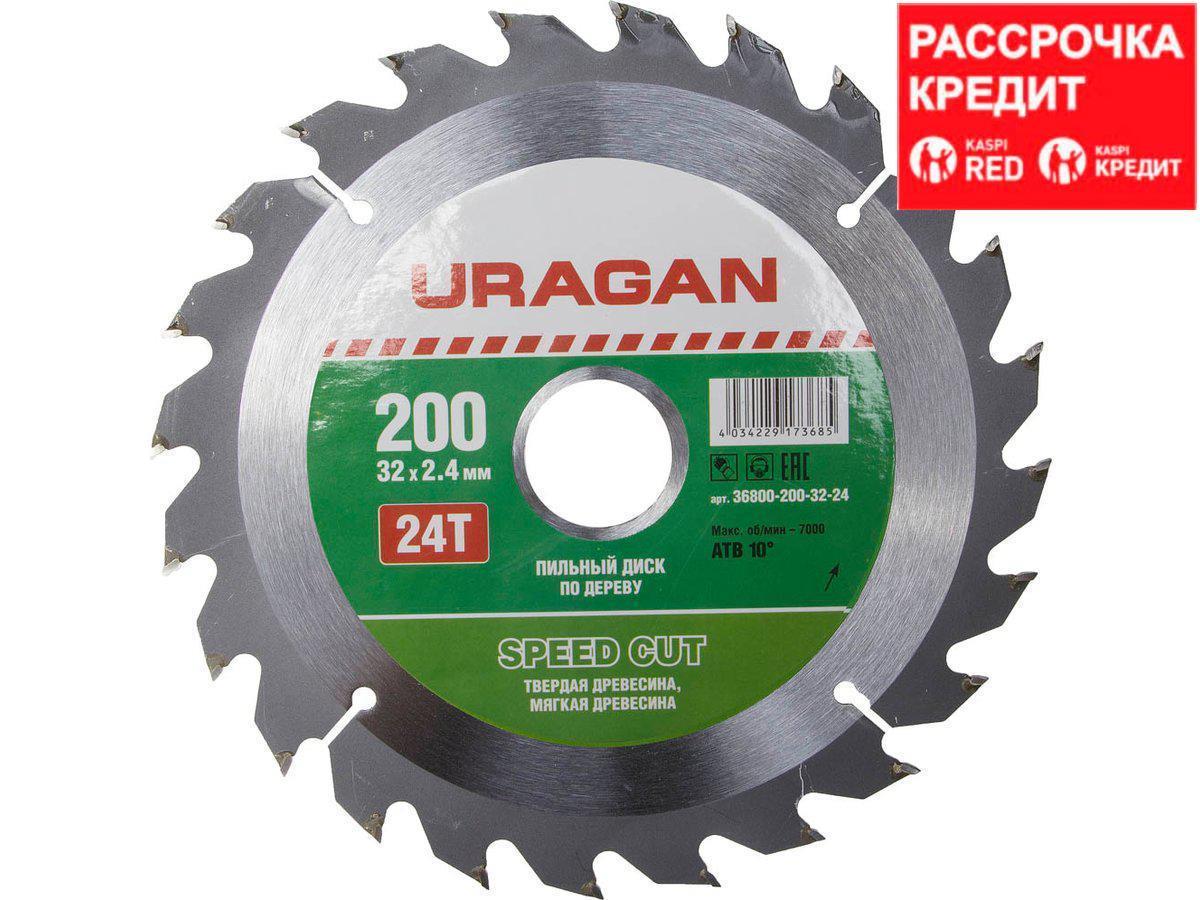 URAGAN Speed cut 200х32мм 24Т, диск пильный по дереву (36800-200-32-24)