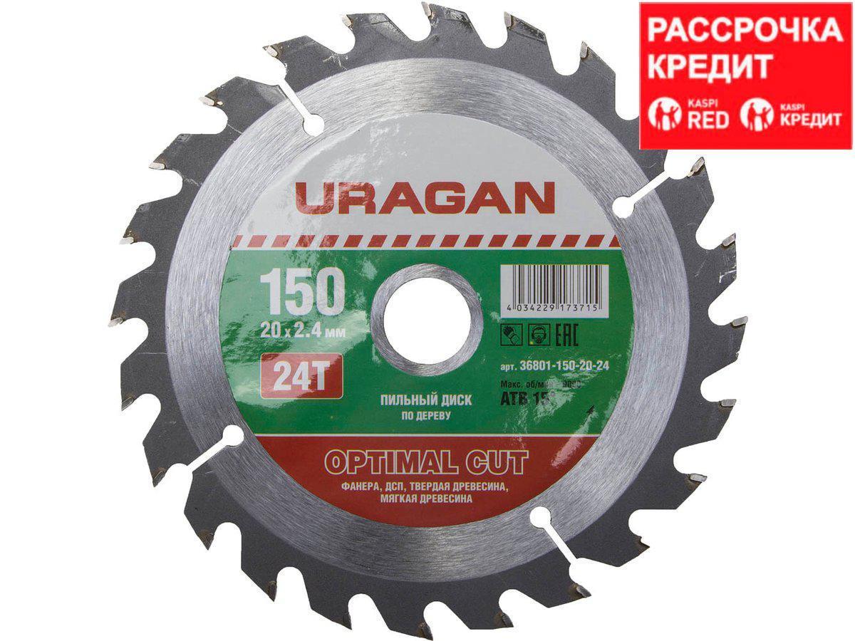 URAGAN Optimal cut 150х20мм 24Т, диск пильный по дереву (36801-150-20-24)