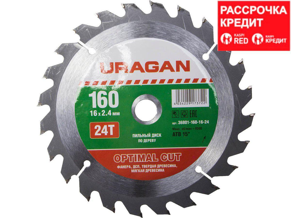 URAGAN Optimal cut 160х16мм 24Т, диск пильный по дереву (36801-160-16-24)