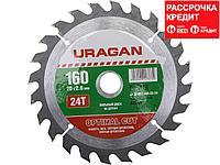 URAGAN Optimal cut 160х20мм 24Т, диск пильный по дереву (36801-160-20-24)