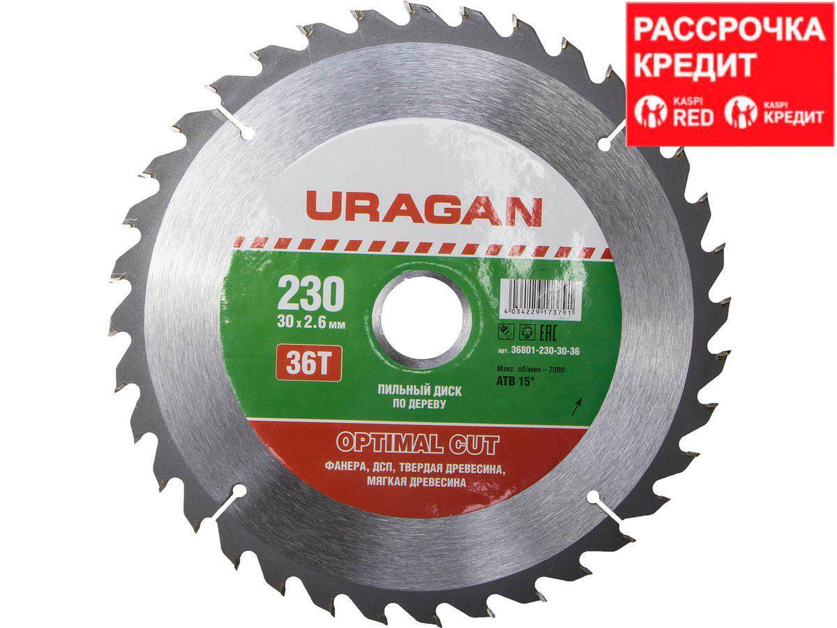 URAGAN Optimal cut 230х30мм 36Т, диск пильный по дереву (36801-230-30-36)