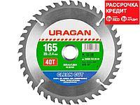 URAGAN Clean cut 165х20мм 40Т, диск пильный по дереву (36802-165-20-40)