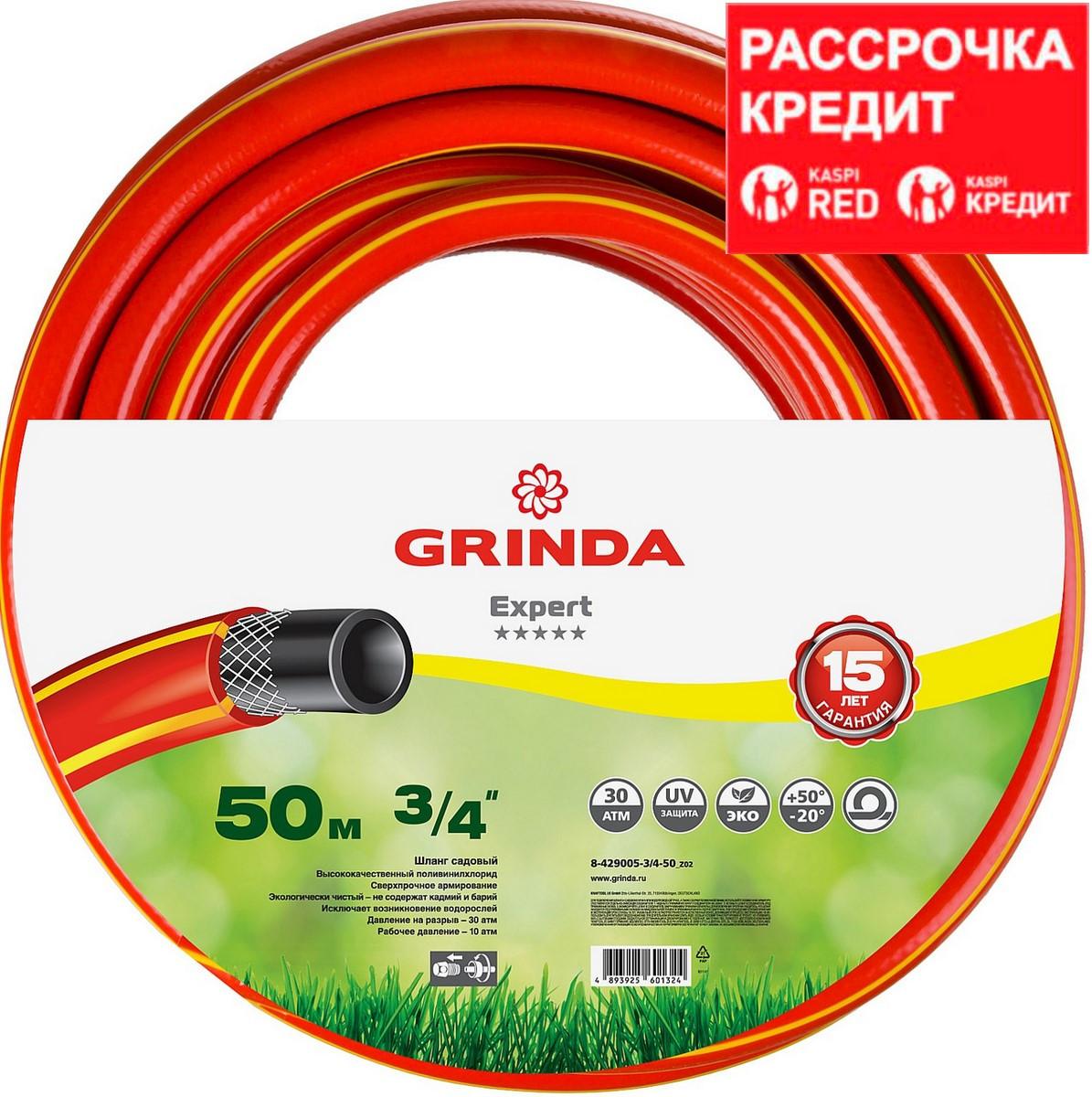 """GRINDA PROLine EXPERT 3 3/4"""", 50 м, 30 атм трёхслойный поливочный шланг, армированный (8-429005-3/4-50_z02)"""