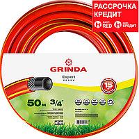 """GRINDA PROLine EXPERT 3 3/4"""", 50 м, 30 атм трёхслойный поливочный шланг, армированный (8-429005-3/4-50_z02), фото 1"""