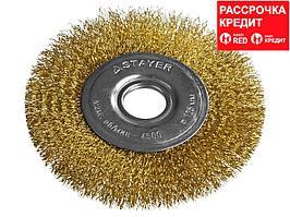 """STAYER """"PROFESSIONAL"""". Щетка дисковая для УШМ, витая стальная латунированная проволока 0,3мм, 125ммх22мм (35122-125)"""