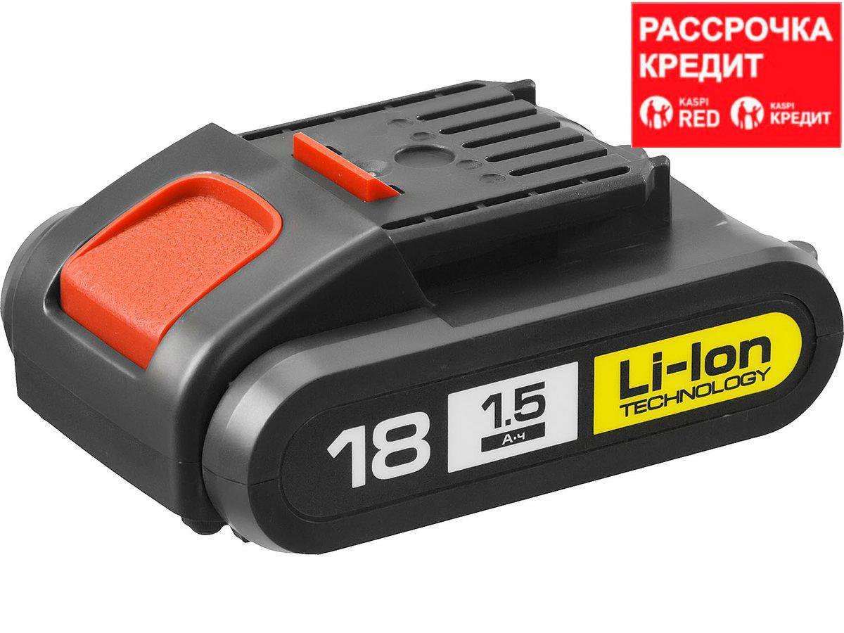 "Аккумуляторная батарея ""М1"" 18 В, Li-Ion, 1.5 Ач, ЗУБР (АКБ-18-Ли 15М1)"