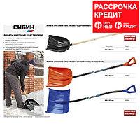 СИБИН ЛПД-460 лопата снеговая, пластиковая с алюминиевой планкой, деревянный черенок, V-ручка, 460 мм. (421843)