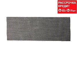 Шлифовальная сетка URAGAN абразивная, водостойкая № 180, 105х280мм, 5 листов (35555-180)