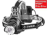 """Фонарь ЗУБР """"ПРОФИ"""" налобный светодиодный, 6Вт(450Лм), регулируемый фокус, 3 режима, трансформер, 4АА (56430)"""