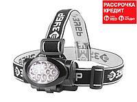 """Фонарь ЗУБР """"МАСТЕР"""" налобный светодиодный, 10Ultra LED, матричный рефлектор, 3 режима, 3ААА (56438)"""