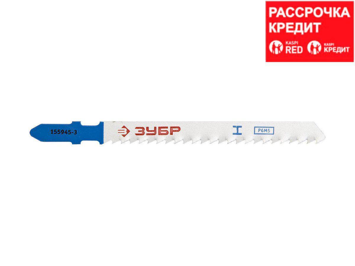 Пилки для электролобзика ЗУБР 155945-3, ЭКСПЕРТ, HSS, по алюминию, мягкому металлу, EU-хвостовик, шаг 3 мм, 75 мм, 3 шт