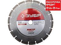 М-500 УНИВЕРСАЛ 230 мм, диск алмазный отрезной сегментный по бетону, кирпичу, камню, ЗУБР (36610-230)