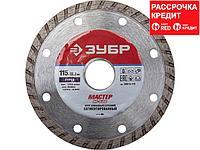 Алмазный диск отрезной ЗУБР 36613-115, МАСТЕР, ТУРБО, сегментированный, сухая резка, 22,2 х 115 мм