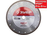 Алмазный диск отрезной ЗУБР 36613-230, МАСТЕР, ТУРБО, сегментированный, сухая резка, 22,2 х 230 мм