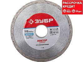 Алмазный диск отрезной ЗУБР 36615-115, МАСТЕР, сплошной, влажная резка, 22,2 х 115 мм