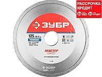Алмазный диск отрезной ЗУБР 36615-125, МАСТЕР, сплошной, влажная резка, 22,2 х 125 мм