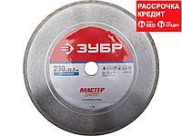 М-550 СПЛОШНОЙ 230 мм, диск алмазный отрезной сплошной по керамограниту, мрамору, плитке, ЗУБР (36615-230)