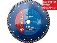 Т-730 ТУРБО 230 мм, диск алмазный отрезной по бетону, кирпичу, граниту, ЗУБР Профессионал (36652-230_z01)