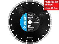 БЕТОН 300 мм, диск алмазный отрезной по бетону и камню, ЗУБР Профессионал (36665-300)