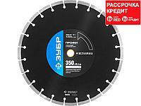 Алмазный диск отрезной по бетону для швонарезчика ЗУБР 36665-350, сухая и мокрая резка, 25,4 х 350 мм