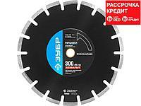 АСФАЛЬТ 300 мм, диск алмазный отрезной по асфальту, ЗУБР Профессионал (36667-300)