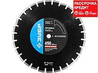 АСФАЛЬТ 450 мм, диск алмазный отрезной по асфальту, ЗУБР Профессионал (36667-450)