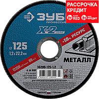 """Набор 5 шт: Круги отрезные """"X-2"""" по металлу 125х1,2х22мм, ЗУБР (36200-125-1.2-H5_z03)"""
